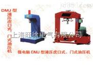 厂家直销微电脑DMJ-10型系列手动 电动液压虎口式 门式油压机