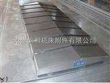 磨床钢板防护罩