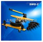 特价供应SWG-2手动液压弯管机