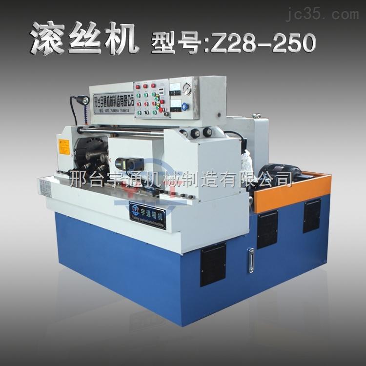 宇通供应z28-250型自动滚丝机数控液压滚丝机_滚丝机-图片