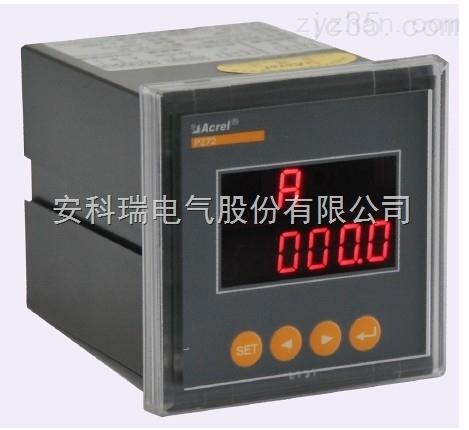 安科瑞PZ72-AV/KC 单相电压表 /带开关量