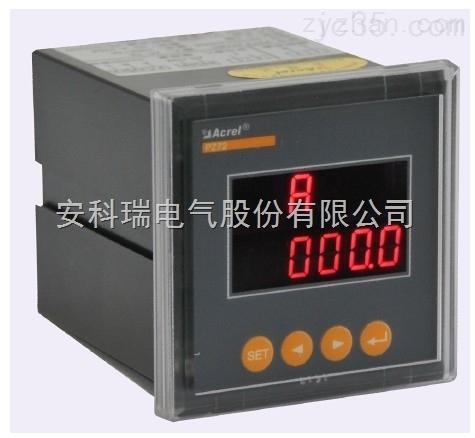 安科瑞PZ72-E/J 单相智能电力仪表/带继电器报警