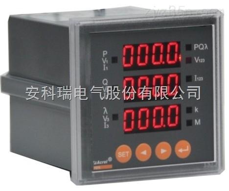 安科瑞PZ72-E4/HKC 三相谐波表/带开关量