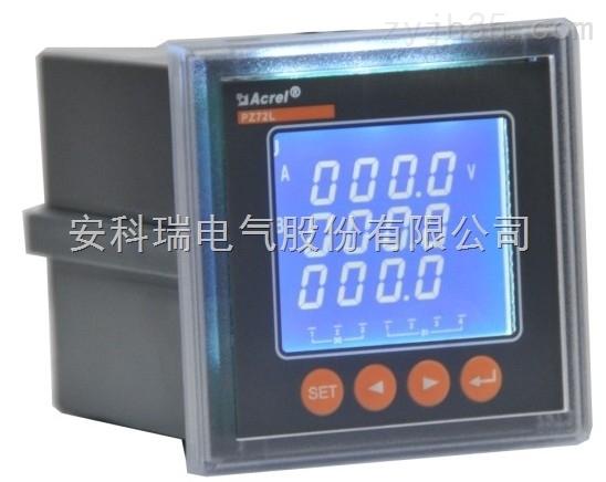 安科瑞PZ72L-E4/H 三相多功能表/带谐波功能