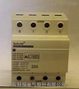 安科瑞ASJ10-GQ-3P-63自复式过欠压保护器
