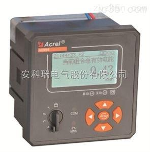 安科瑞AEM96工矿企业电能数据历史统计电能计量装置