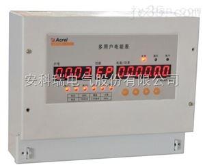 安科瑞ADF100-Y  6路单相预付费电度表