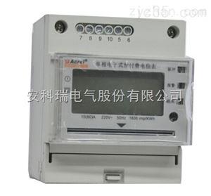 安科瑞DDSY1352插卡式预付费电度表先交钱后用电