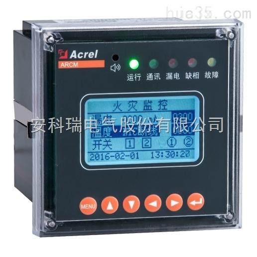 安科瑞ARCM200L-J8T8 8路温度检测剩余电流探测器