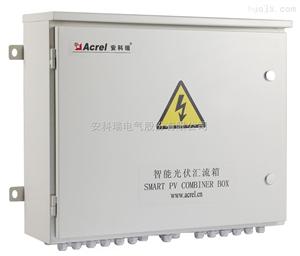 安科瑞 APV-M8 8路直流防雷汇流箱