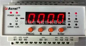 安科瑞 AMC16-E3(4)/A 数据中心电源管理监控单元
