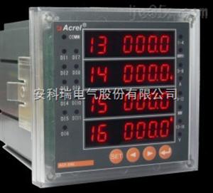 安科瑞 AGF-D96 16路光伏直流柜采集装置