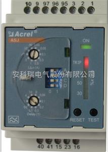 安科瑞一路A型导轨式剩余电流继电器ASJ10-LD1A厂家价格