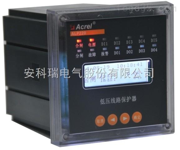 安科瑞ALP220PT低压PT保护装置