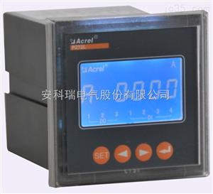 PZ72L-AI72方形液晶单相交流电流表PZ72L-AI安科瑞厂家直营