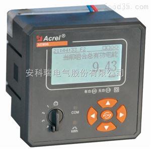 AEM96/KF安科瑞终端电能计量表计AEM96/KF带复费率功能