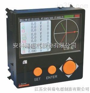 安科瑞电能管理仪表APMD720厂家直营价格
