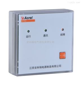 AFRD-CK1上海安科瑞 AFRD-CK1 防火门监控模块 常开单扇