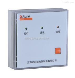安科瑞电气AFRD-CK2 防火门监控模块 常开双扇