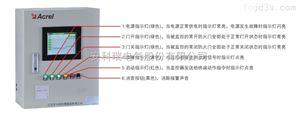安科瑞防火门监控系统之AFRD100/B防火门监控器
