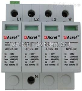 安科瑞ARU2浪涌保护器 二级防雷 带遥信