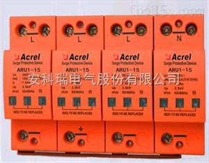ARU1-15/385/1P+N安科瑞ARU1浪涌保护器 一级防雷 带遥信