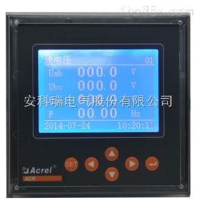 ACR220EG ACR320EG安科瑞ACR220EG ACR320EG高海拔电力仪表