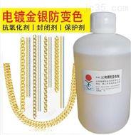 供应电镀皮包手袋配件电镀链条防变色剂