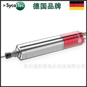 德國SycoTec高頻高效電主軸電機