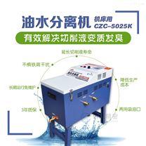 油水分离机 切削液净化机