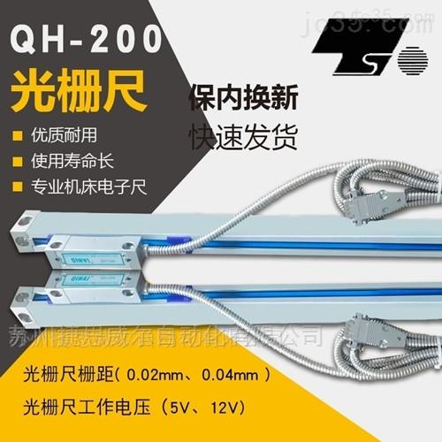 QIHAI七海QH200光栅尺