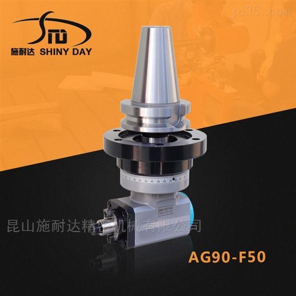 AG90-F50-110角度头
