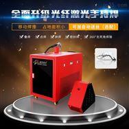 手持光纖激光焊接機廠家漢馬激光
