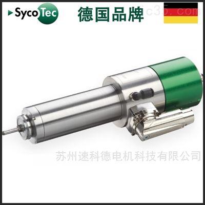 4033AC-ESD、4025HYESD导静电技术PCB分板机主轴 德国sycotec