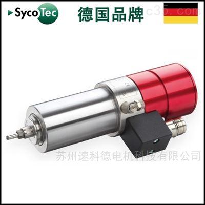 4061DC-S德國SycoTec機器人加工鉆銑磨雕刻高速電機