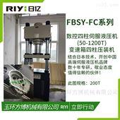 FBY-FC拉杆式四柱液压机