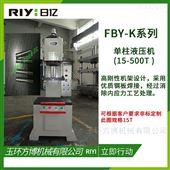 FBY-K6.3L单臂液压机 落地式压装机 小型油压机
