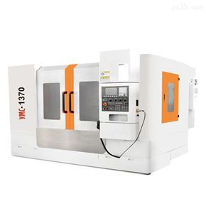 YMC-1370立式加工中心机