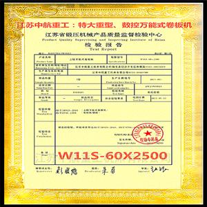 江苏中航产品质量证书