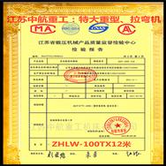 中航重工产品质量证书