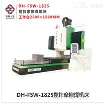 DH-FSW-1512-08小型龙门式搅拌摩擦焊设备