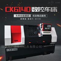 ck6140数控车床 CK6140三挡无级变速广速厂家价格