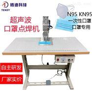 广东超声波点焊机厂家