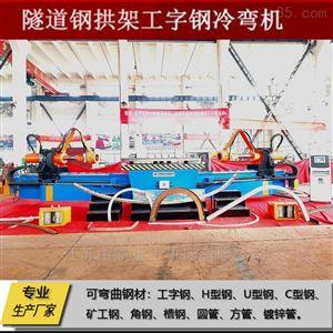 ZHSBLW-25TX12000槽钢拉弯机