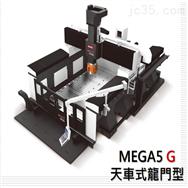 臺灣亞崴機電 MEGA5G-4030龍門型五軸加工機