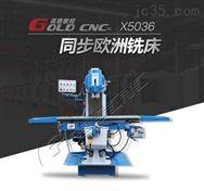品牌电机,运行稳定,X5036立式铣床