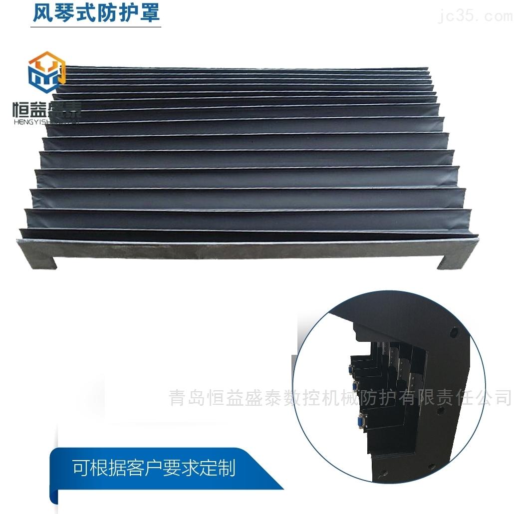 激光切割机风琴防护罩机床导轨式防尘护罩