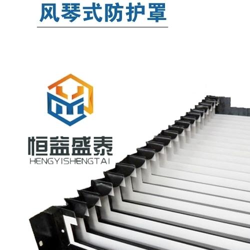 雕铣机风琴式伸缩全套风琴防护罩青岛厂家