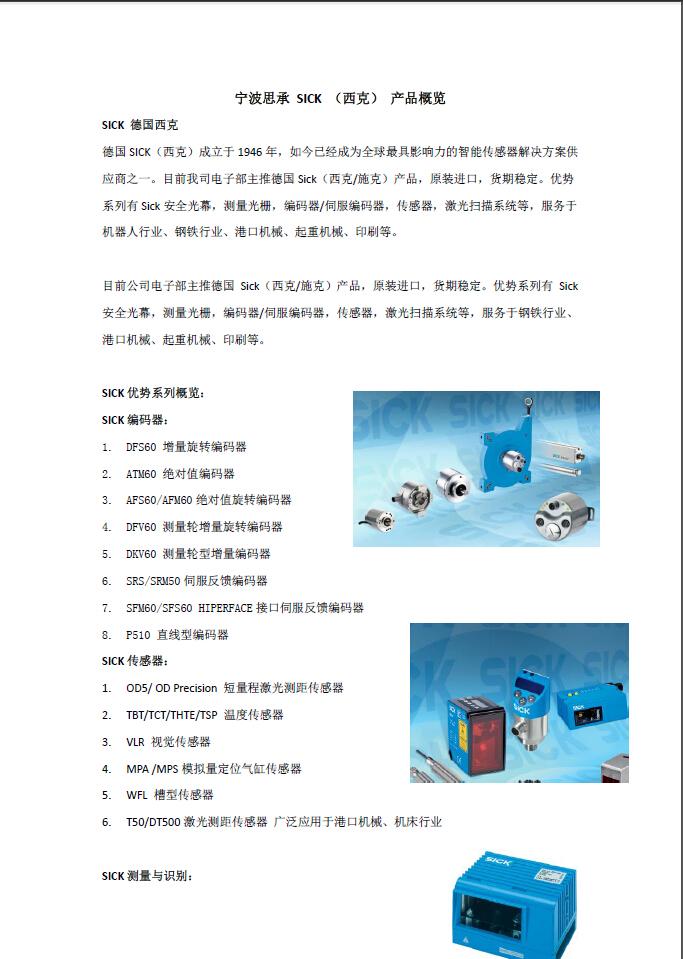 宁波思承流体技术有限公司SICK苹果彩票样本