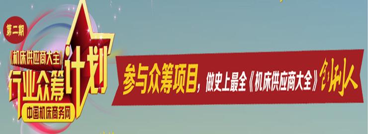 中国机床商务网《机床供应商大全》行业众筹计划专题